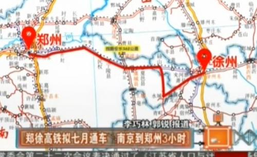 郑徐高铁西起郑州东站东至徐州东站线路全长362公里沿途经过河南