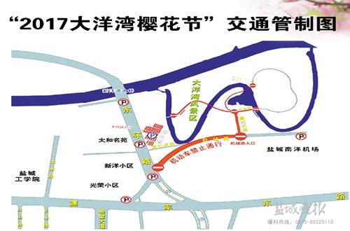 机场路(建军路至飞机场),东环路(机场路至新洋港大桥)全线禁止停车