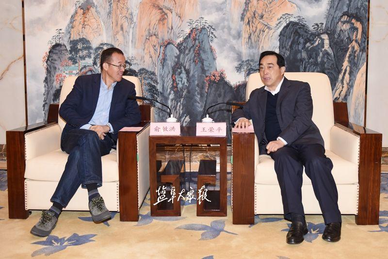 新东方教育科技集团落户盐城 王荣平会见俞敏洪一行