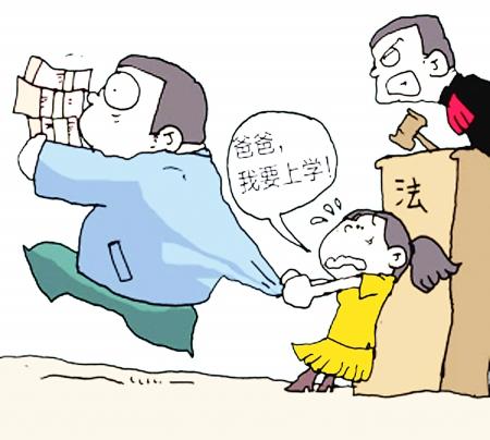 7,父亲降低驳回离婚协议v父亲的未成年女儿抚养费被要求视频萧镇高中图片