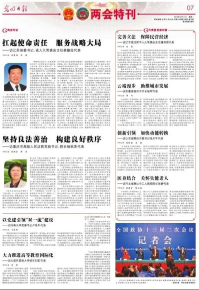 《光明日报》 2019年03月11日 07版版面截图
