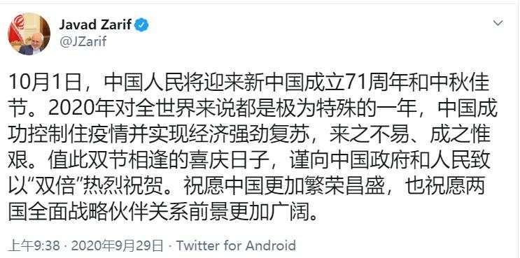 伊朗外长用中文发推:向中国致以