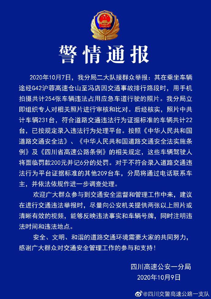 乘客拍254张违占应急车道照片,四川交警:处理22辆车