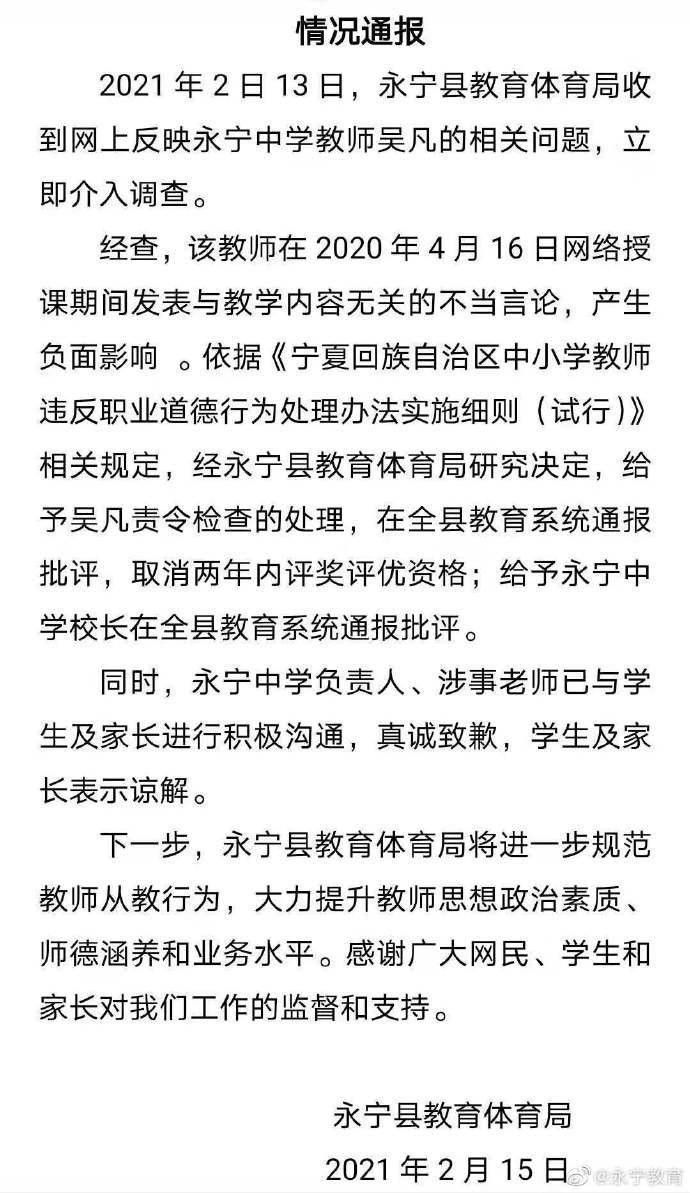"""官方通报""""学生因网名遭"""